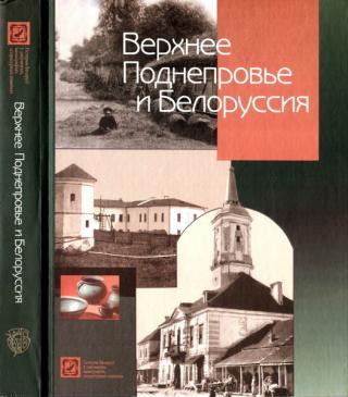 Верхнее Поднепровье и Белоруссия. Полное географическое описание нашего Отечества
