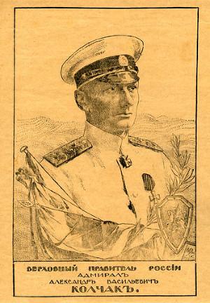 Верховный правитель России адмирал А. В. Колчак
