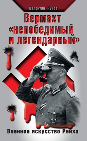 Вермахт «непобедимый и легендарный». Военное искусство Рейха