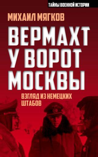 Вермахт у ворот Москвы, 1941-1942