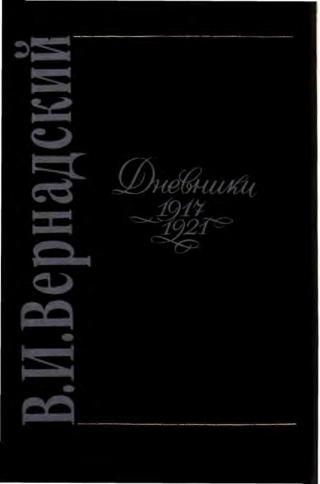 Вернадский. Дневники 1917-1921. [calibre 3.32.0]