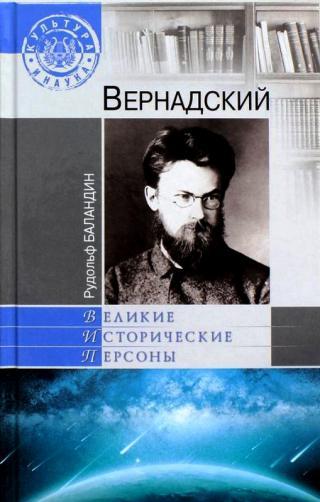 Вернадский [Maxima-Library]