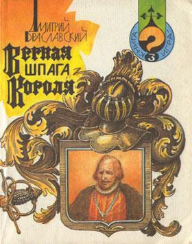 Верная шпага короля (книга-игра)