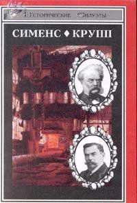 Вернер фон Сименс
