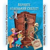 Верните новенький скелет! , Ольга Колпакова