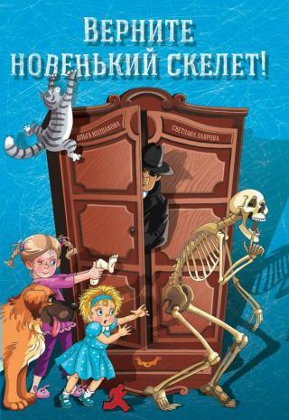 Верните новенький скелет!