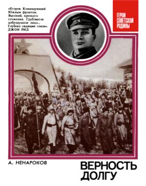 Верность долгу: О Маршале Советского Союза А. И. Егорове
