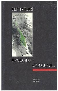 Вернуться в Россию - стихами...