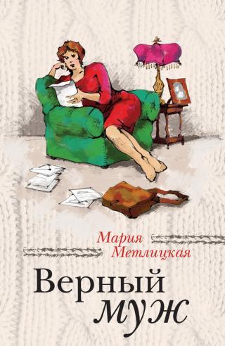 Верный муж (сборник)