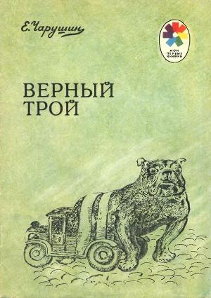 Верный Трой (илл.)