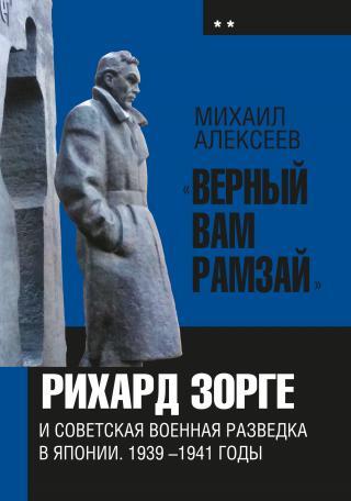 «Верный Вам Рамзай». Книга 2. Рихард Зорге и советская военная разведка в Японии 1939-1941 годы