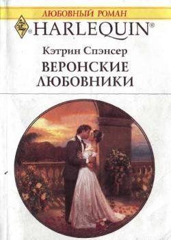 Веронские любовники