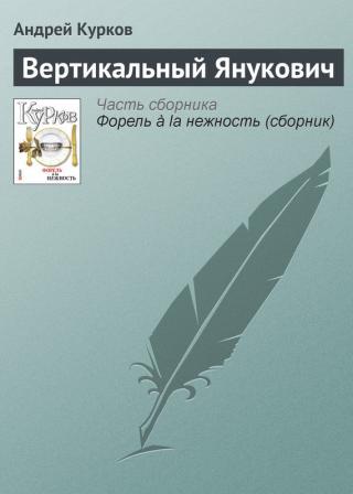 Вертикальный Янукович