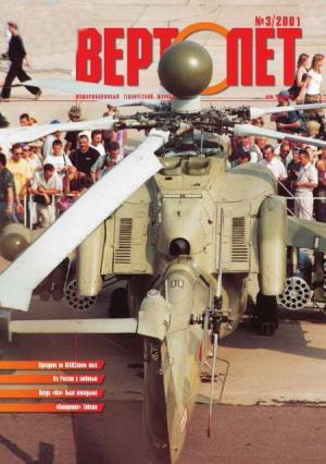 Вертолет 2001 03