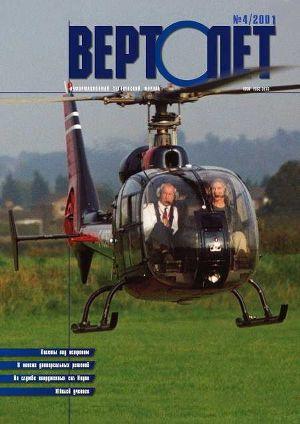 Вертолет 2001 04
