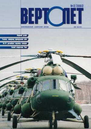 Вертолет 2002 02