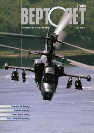 Вертолет 2002 03