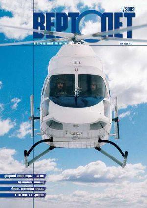Вертолет 2003 01