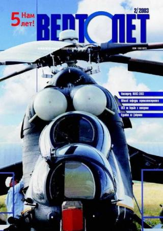 Вертолет, 2003 № 02