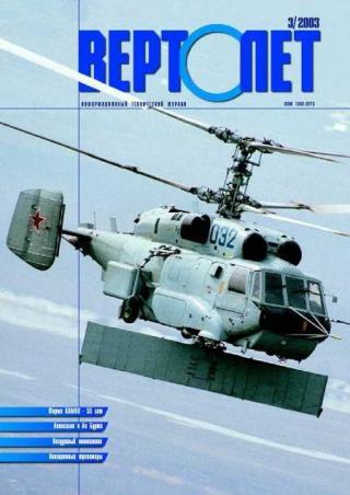Вертолет, 2003 № 03