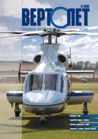 Вертолет, 2003 № 04