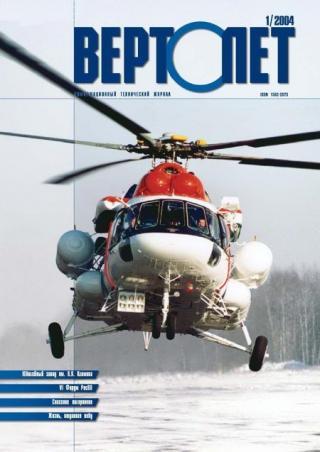 Вертолет, 2004 №1