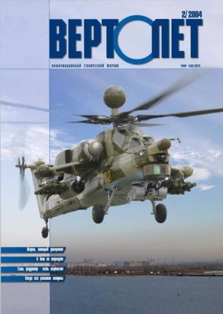 Вертолет, 2004 №2
