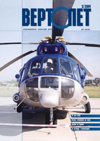Вертолет, 2004 № 3