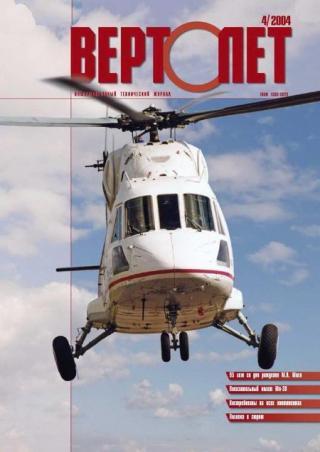 Вертолет, 2004 №4