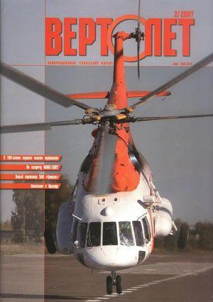 Вертолет, 2007 №2
