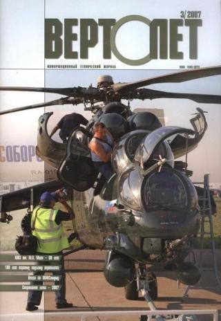 Вертолет, 2007 № 3