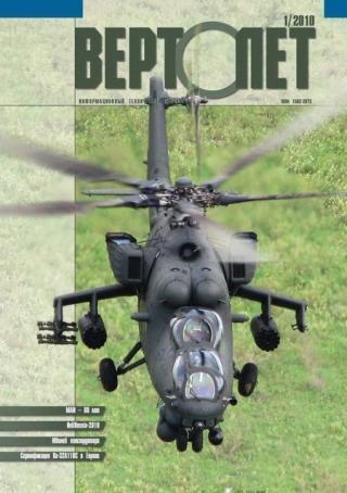 Вертолет, 2010 №01
