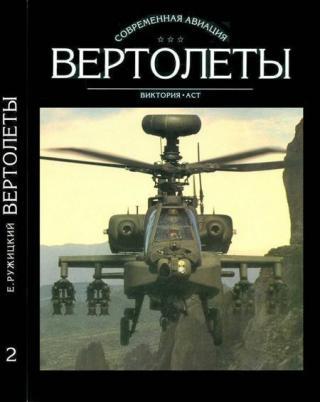 Вертолеты. Том II