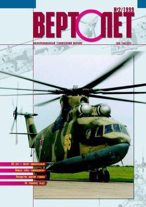 Вертолёт 1999 02