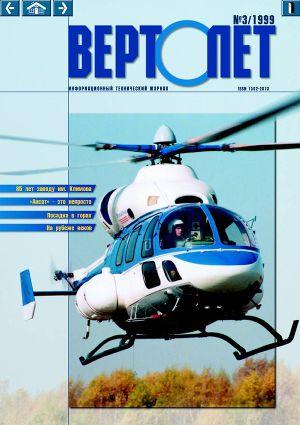 Вертолёт 1999 03