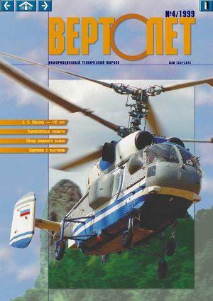 Вертолёт 1999 04