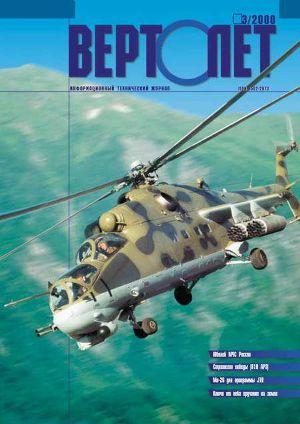 Вертолёт 2000 03