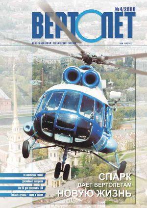 Вертолёт 2000 04