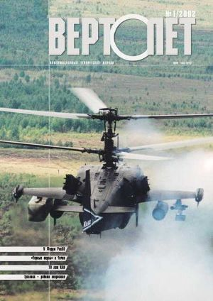 Вертолёт 2002 01
