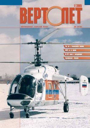 Вертолёт, 2005 № 01