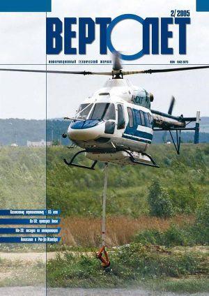 Вертолёт, 2005 № 02