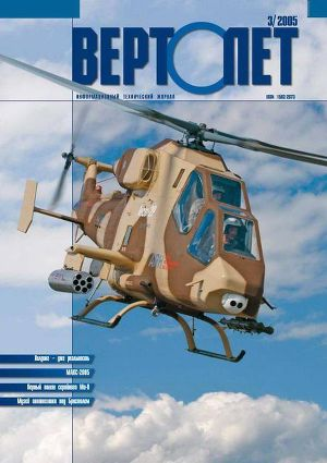 Вертолёт, 2005 № 03