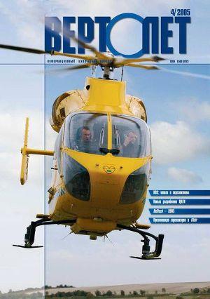 Вертолёт, 2005 № 04