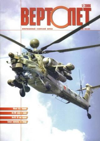 Вертолёт, 2006 № 01