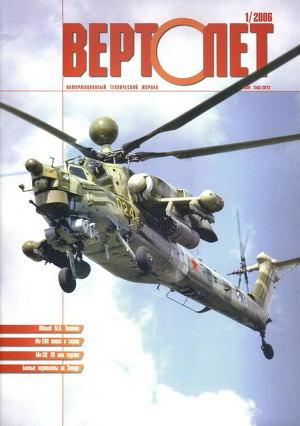 Вертолёт, 2006 №1