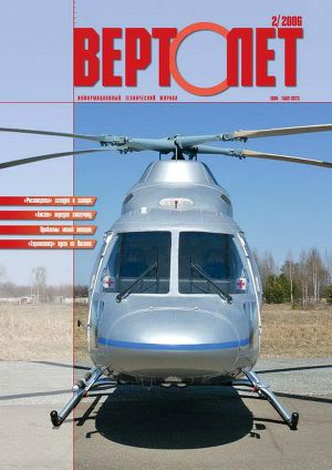 Вертолёт, 2006 №2