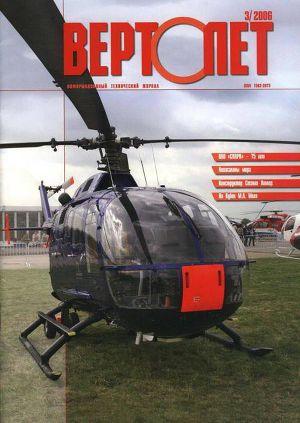 Вертолёт, 2006 №3