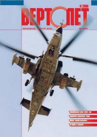 Вертолёт, 2006 №4