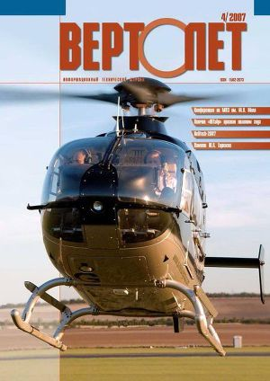 Вертолёт, 2007 № 04