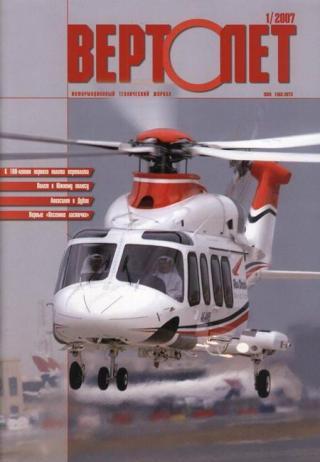 Вертолёт, 2007 №1